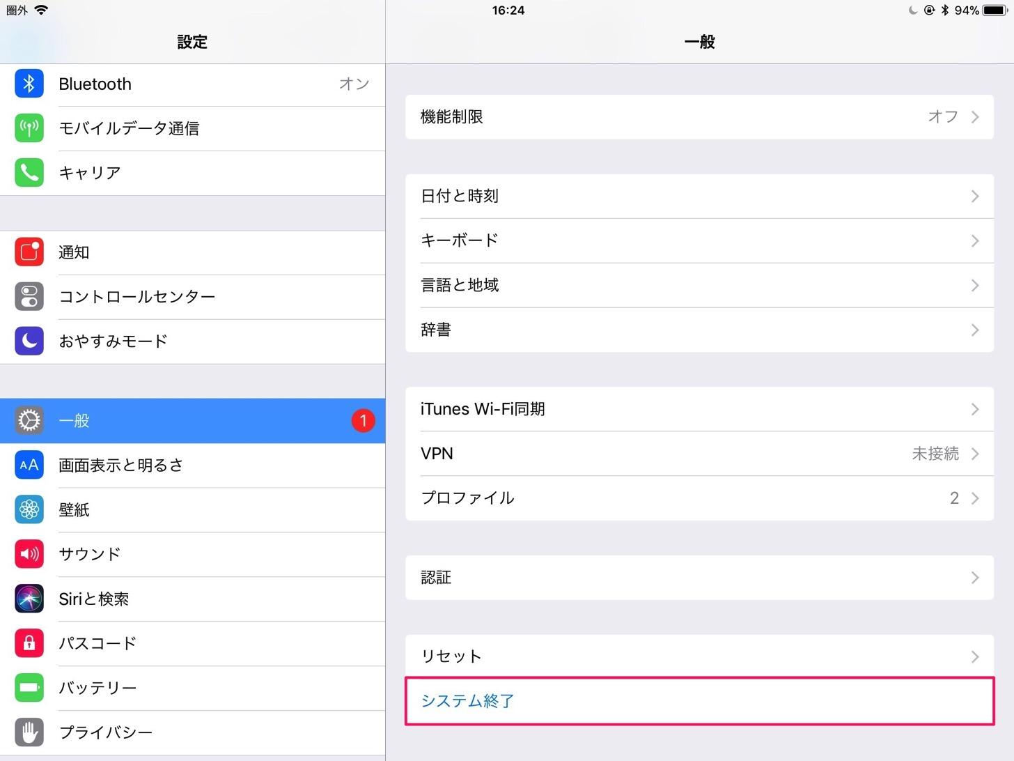 iPadの電源を設定アプリを使って切る方法。