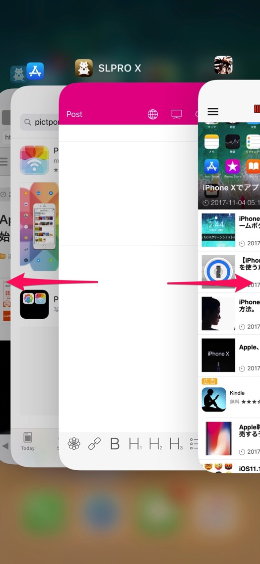 iPhone Xのマルチタスクでアプリを切り替える
