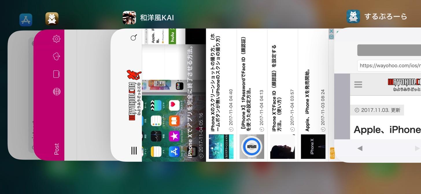 iPhone Xの横画面でもマルチタスク可能。