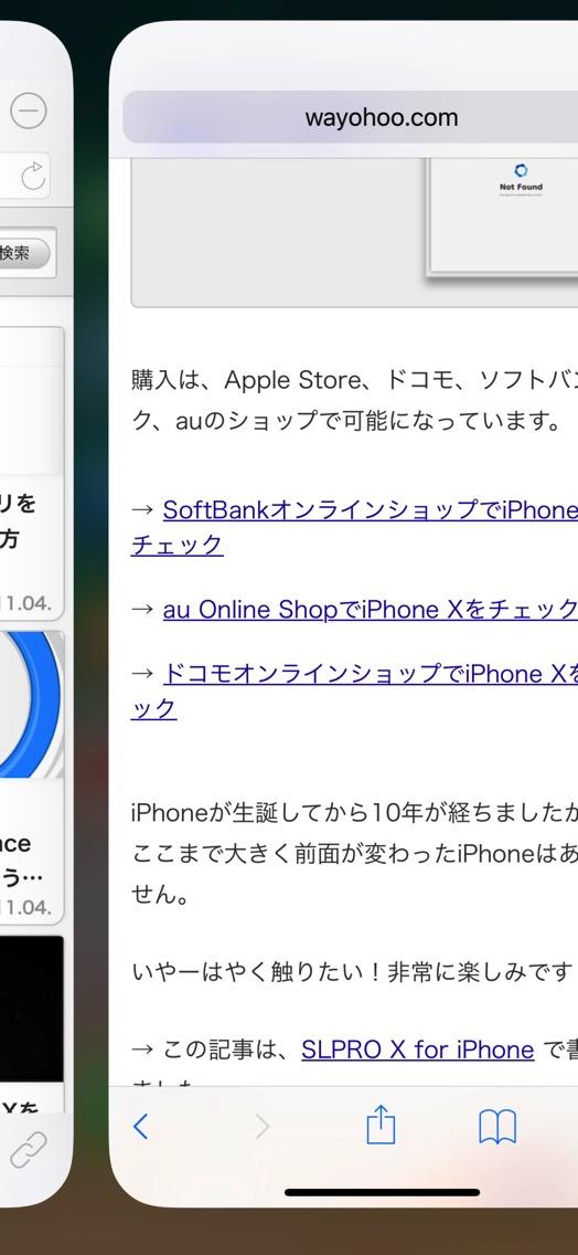 iPhone Xでアプリを切り替え中