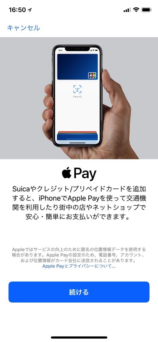 Apple Pay続けるをタップ