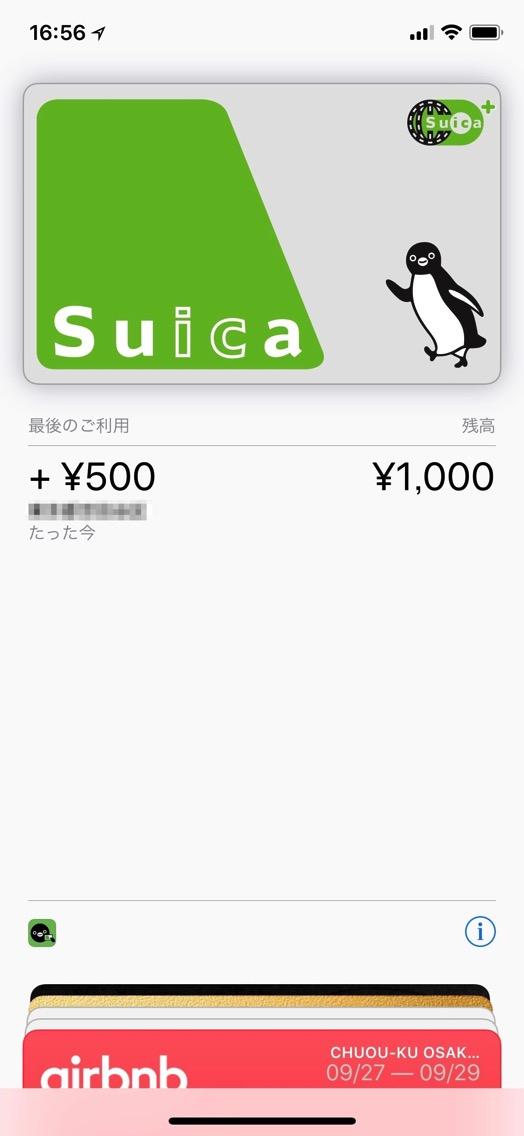 iPhoneにSuicaカードが登録されました。