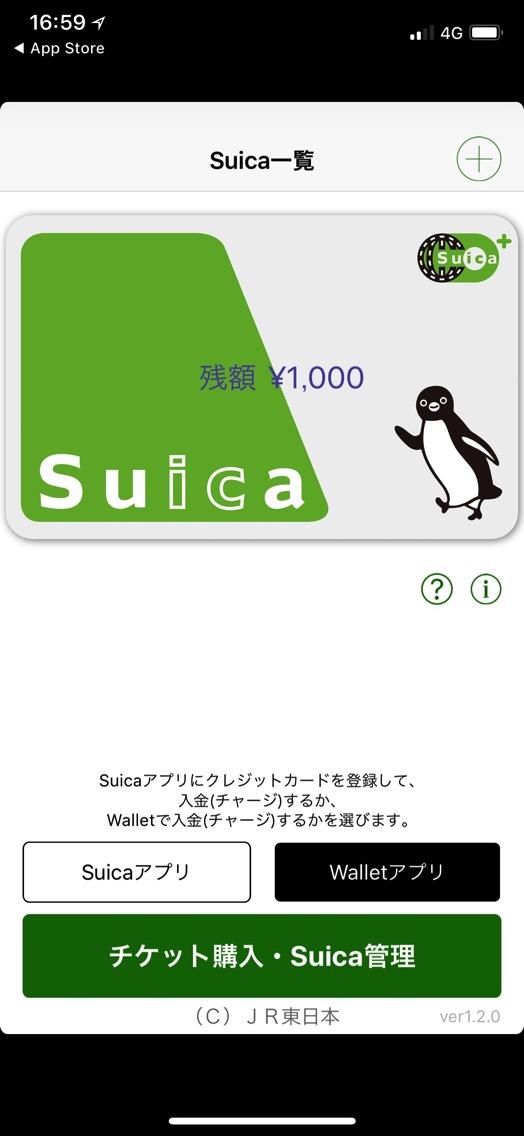 チケット購入・Suica管理