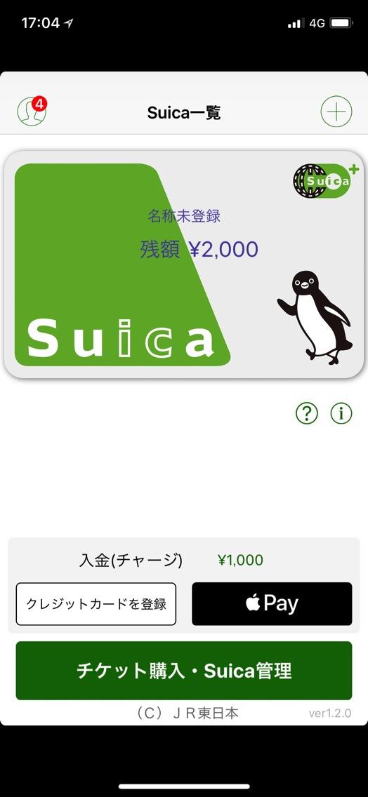Suicaへのチャージ完了