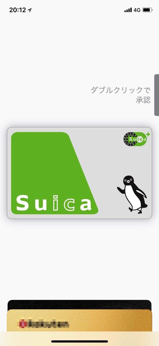 Suicaのヘルプモードをダブルクリックで承認