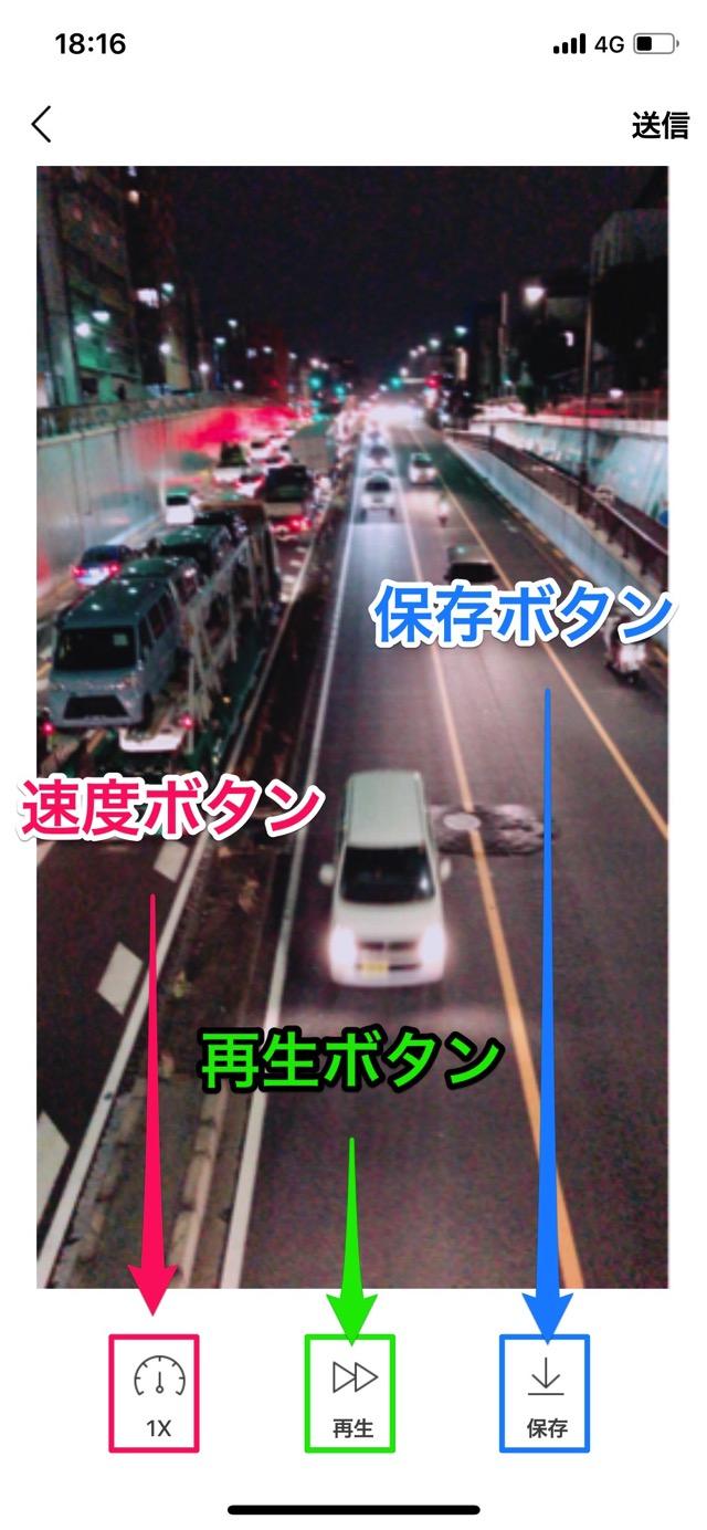 LINEのアニメーションGIFの編集モード