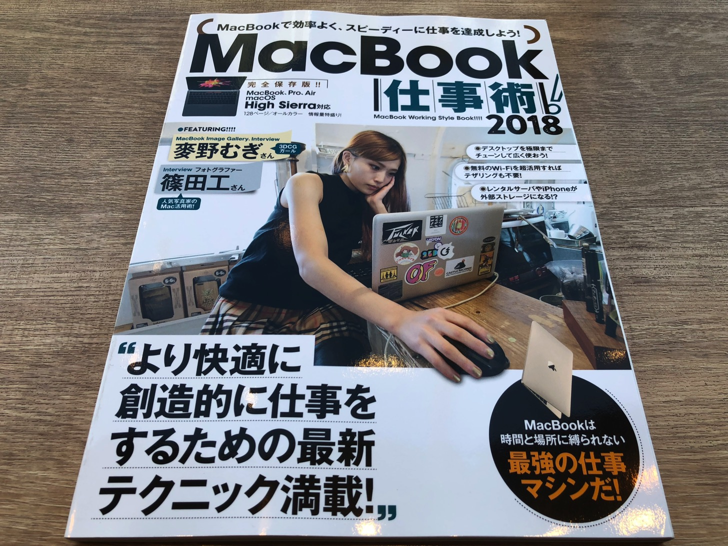 MacBook 仕事術 2018