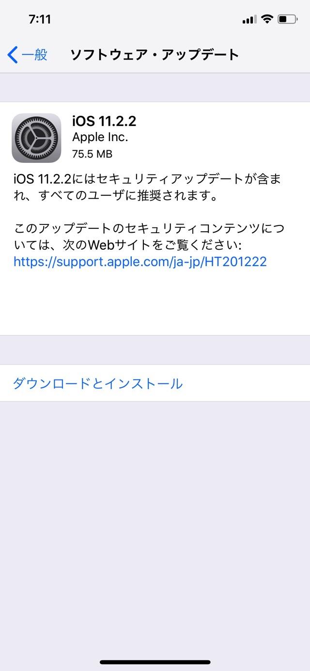 iOS11.2.2のリリースノート