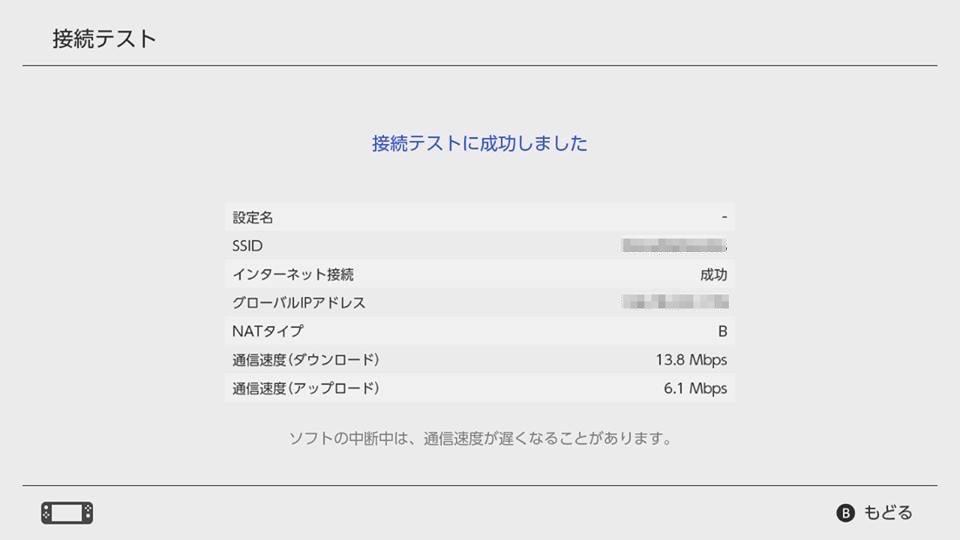 ニンテンドースイッチで無線LANで接続した速度