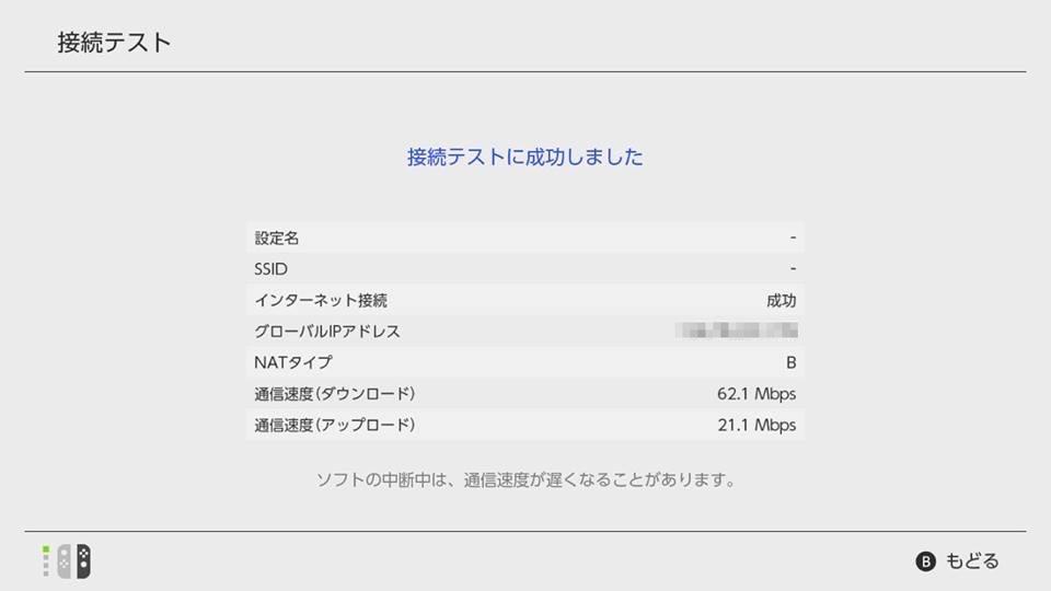 ニンテンドースイッチで有線LANのスピード