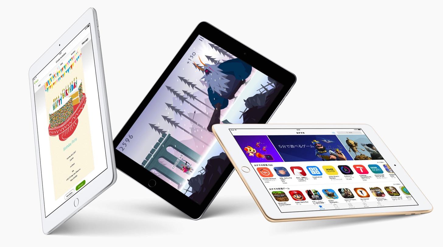 新しいiPad 9.7インチ 第5世代