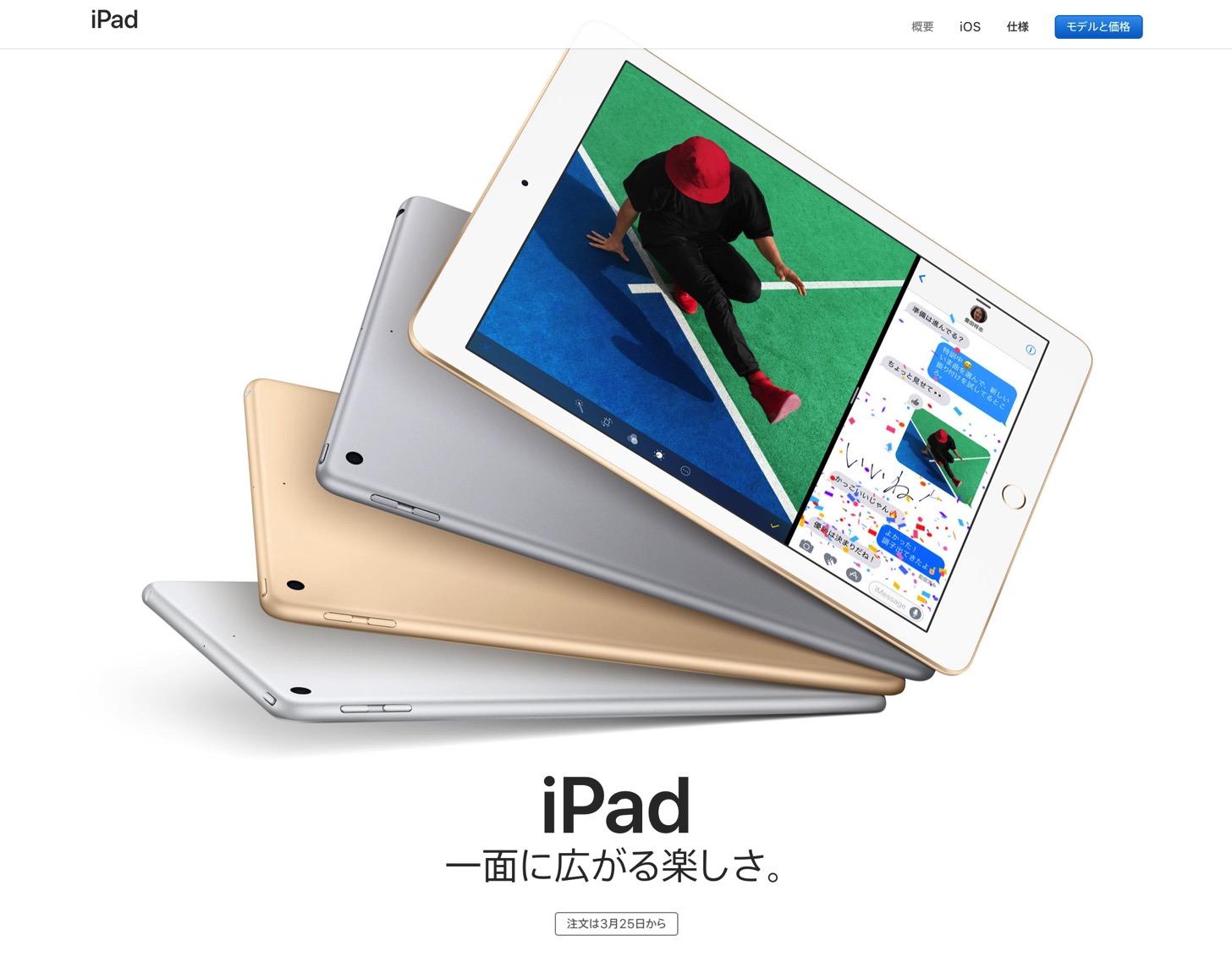 新しいiPad 9.7インチ