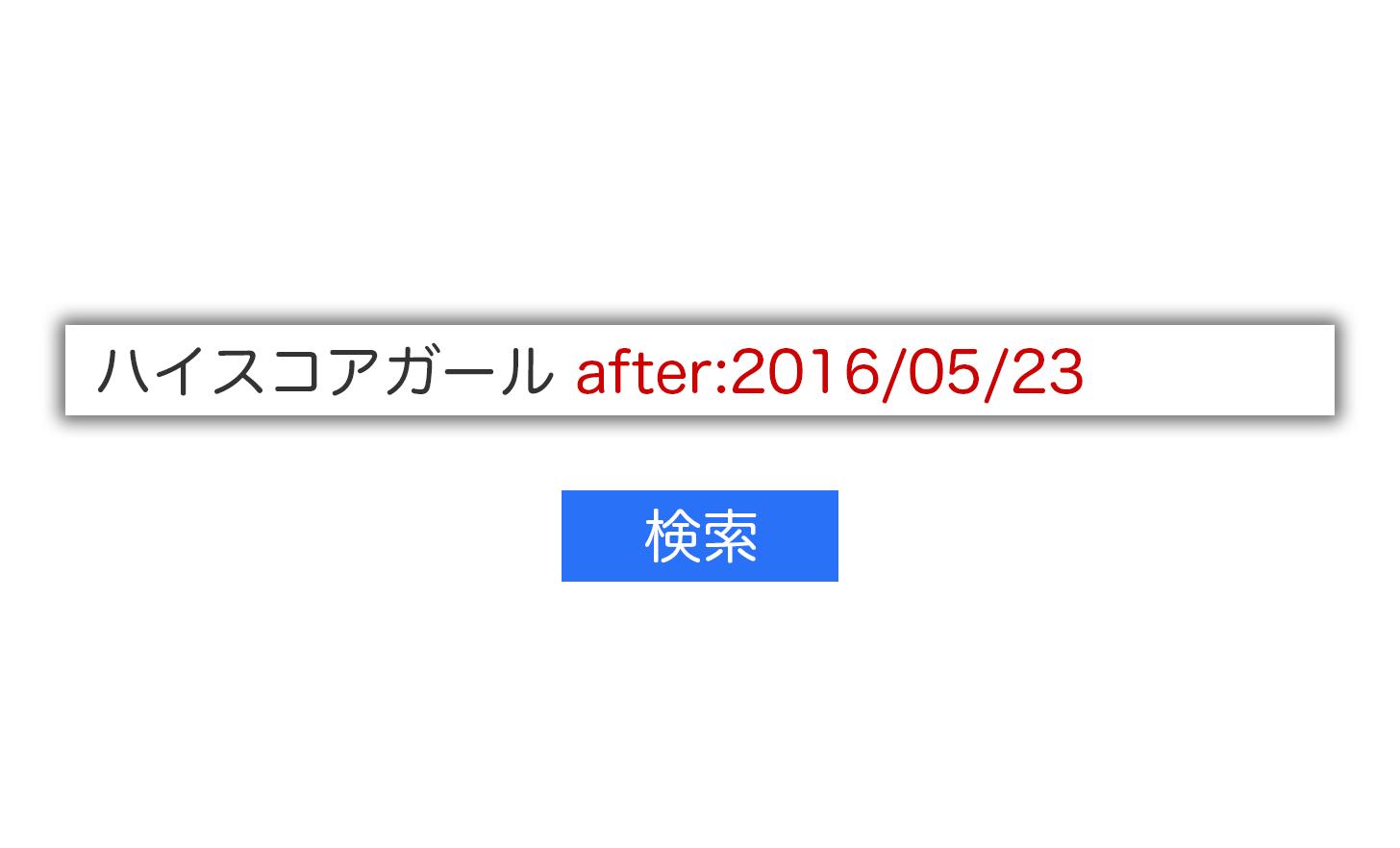 Gmailで日時指定で検索する方法。