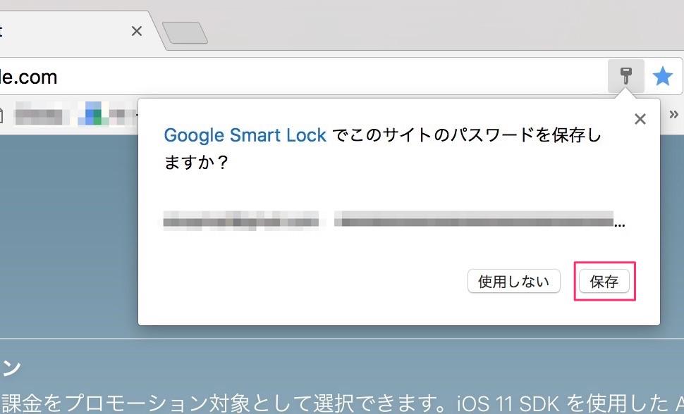 Google Smart Lockを保存。