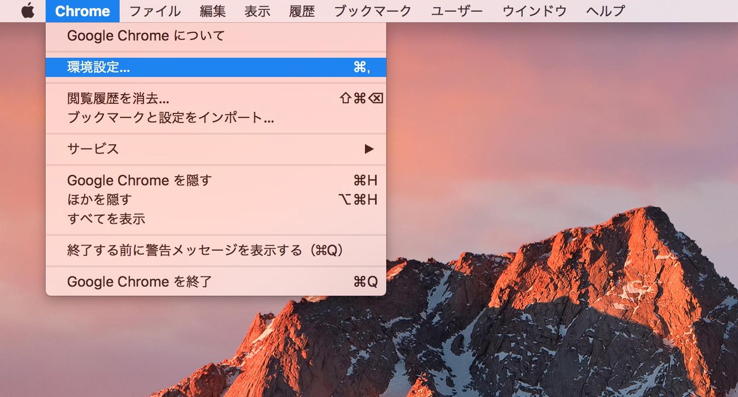 Chromeの環境設定をクリック。