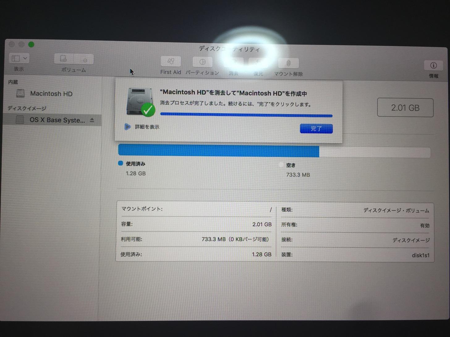 Macintosh HDの消去を完了。