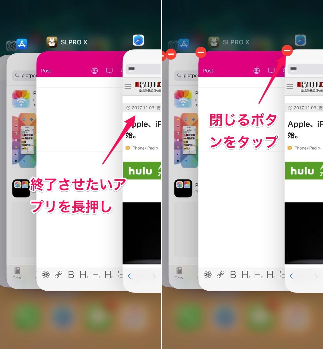iPhone Xでアプリを終了させる。