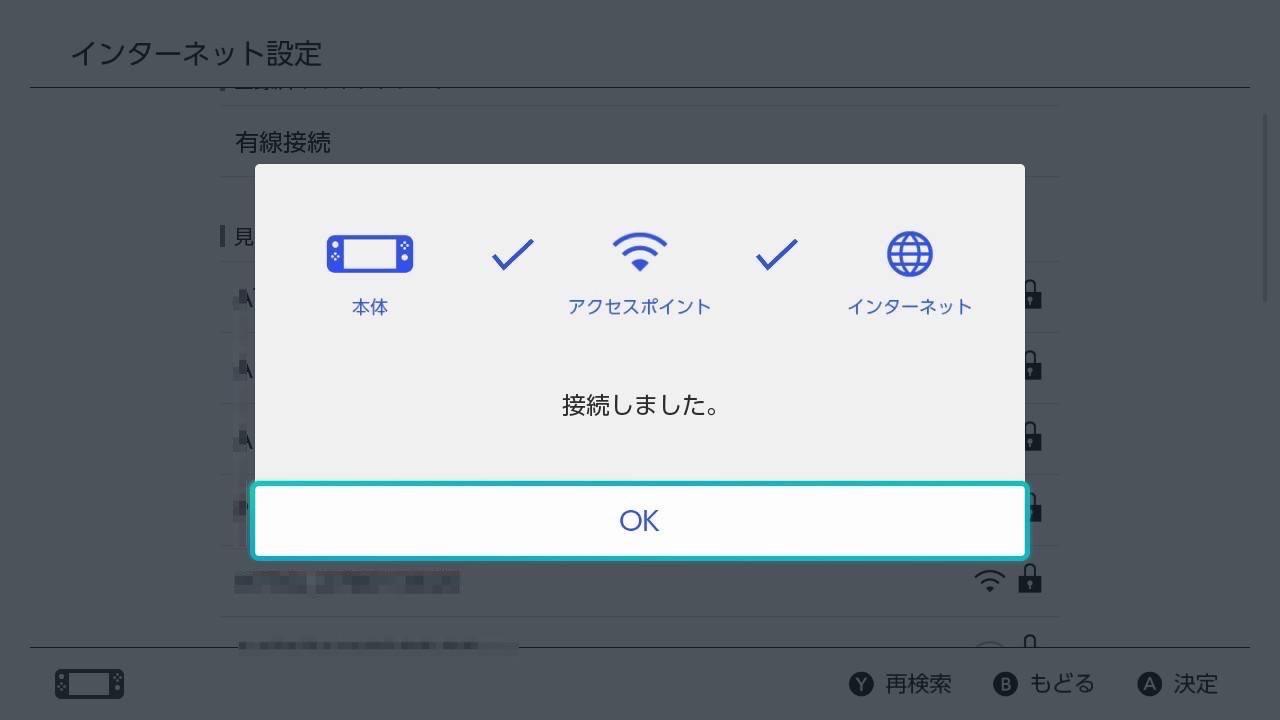 Switchのインターネット接続が完了しました。