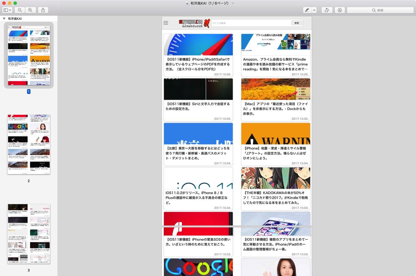 MacのSafariでウェブページのPDFを作成しました。