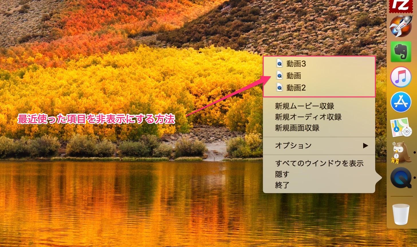 Macの最近使った項目(ファイル)を非表示にする方法。