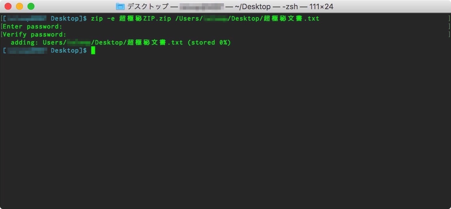 パスワード付きzipファイル作成完了。