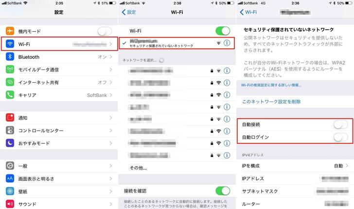 iOS11新機能、Wi-Fiの自動接続をオフにする