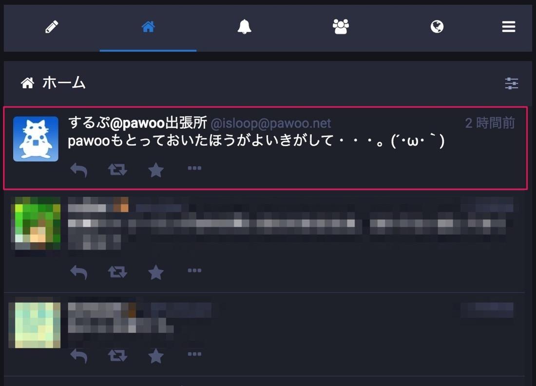 タイムラインに別インスタンスのユーザのツイートが表示される