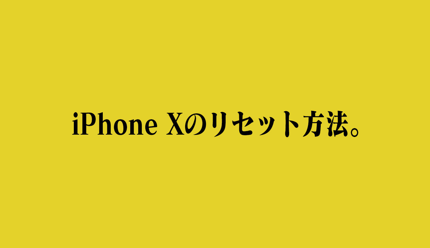 iPhone Xのリセット(再起動)の方法。