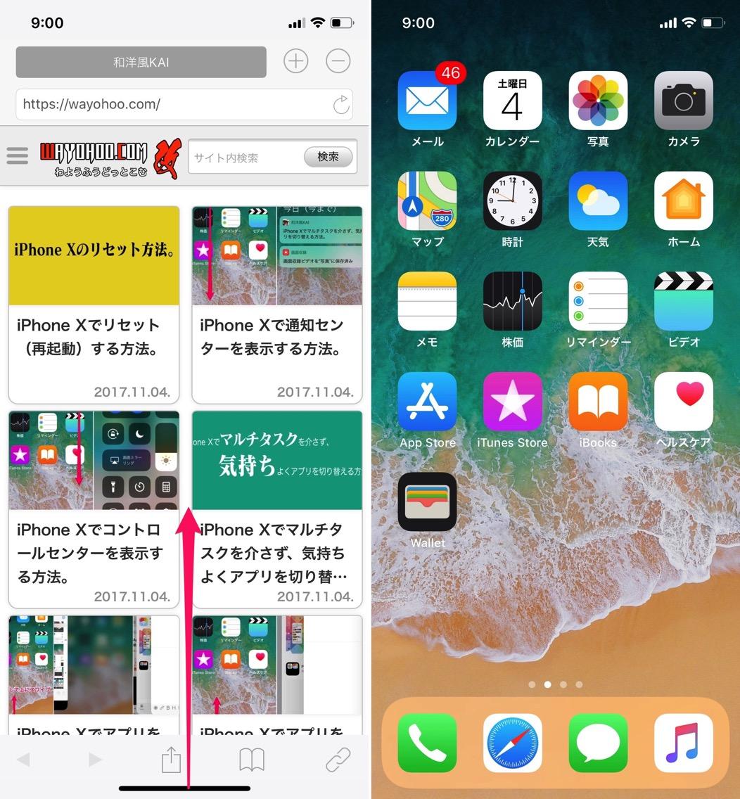 iPhone Xのホーム画面に戻る方法。
