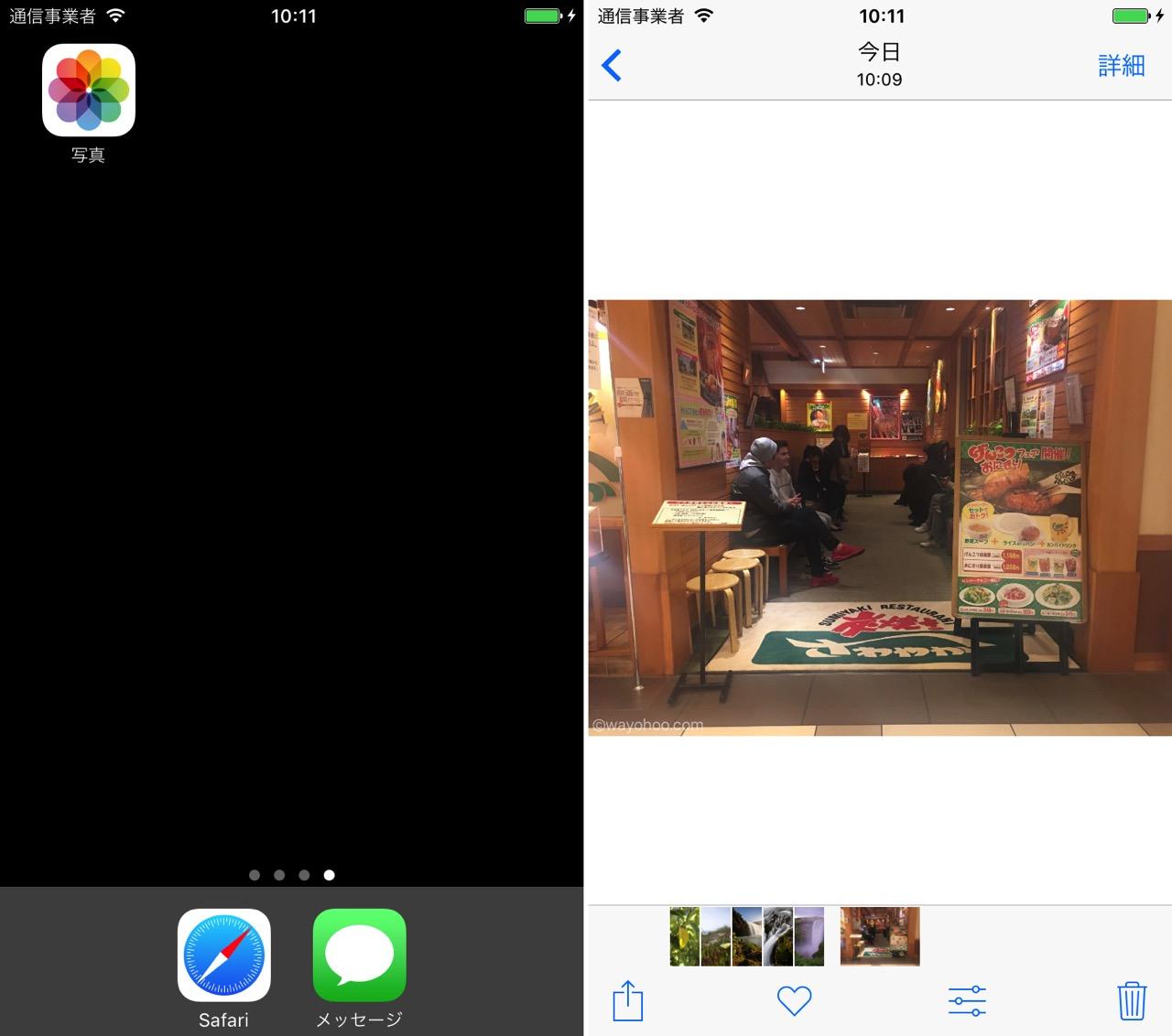 Safariから保存した画像は写真アプリから見ることができます。