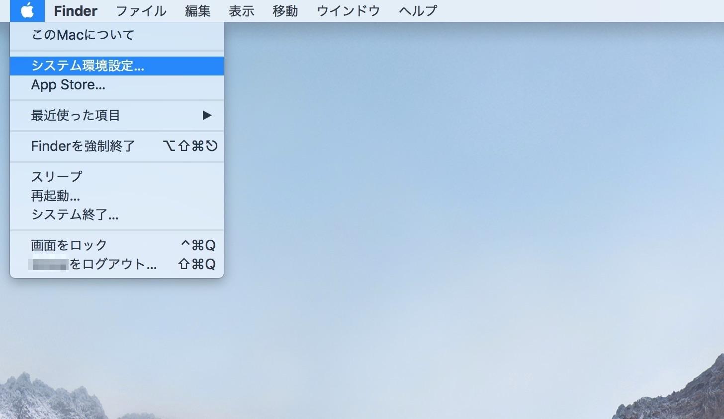 Macのシステム環境設定...