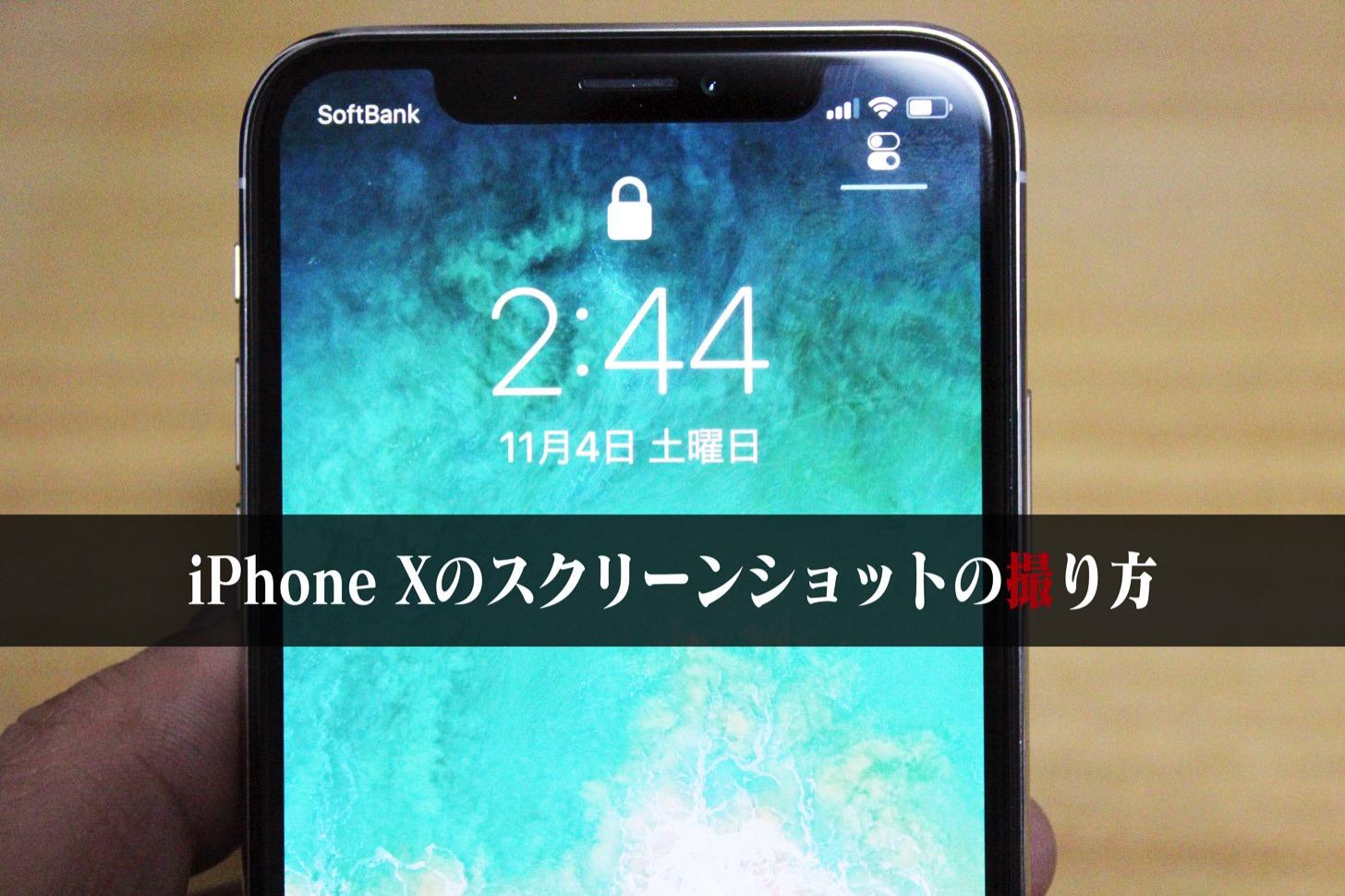 iPhone Xのスクリーンショットのやり方。