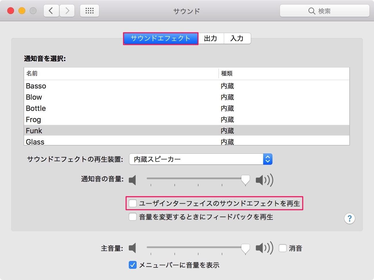 サウンドエフェクト内のユーザインターフェイスのサウンドエフェクトを再生をオフにする。
