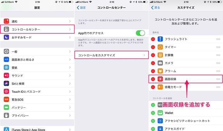 iOS11新機能の画面収録をコントロールセンターに出す方法。