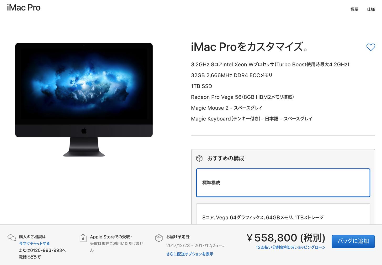 iMac Proの価格