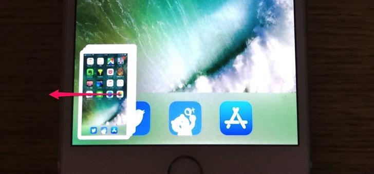 iOS11のスクリーンショットのサムネイルをすぐに非表示にする方法