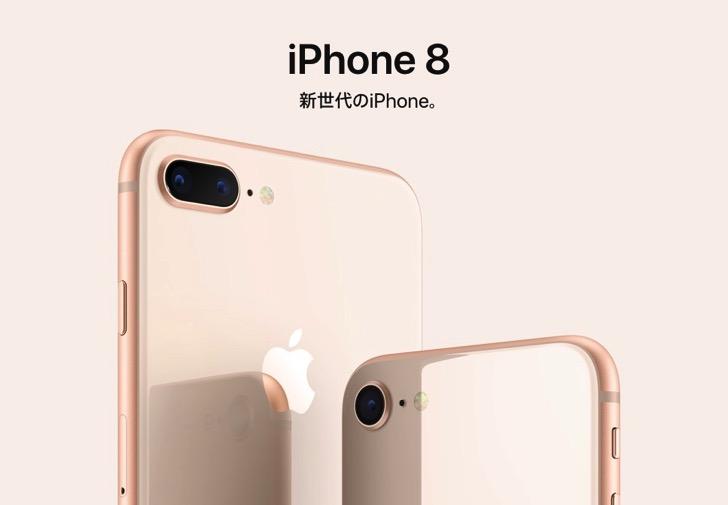 iPhone8とiPhone8Plusの新機能とは
