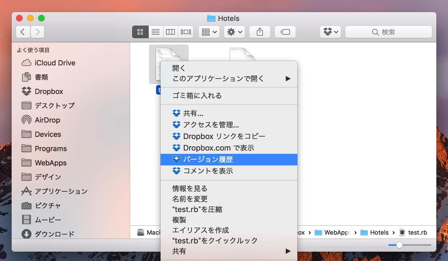 Dropboxでバージョン履歴