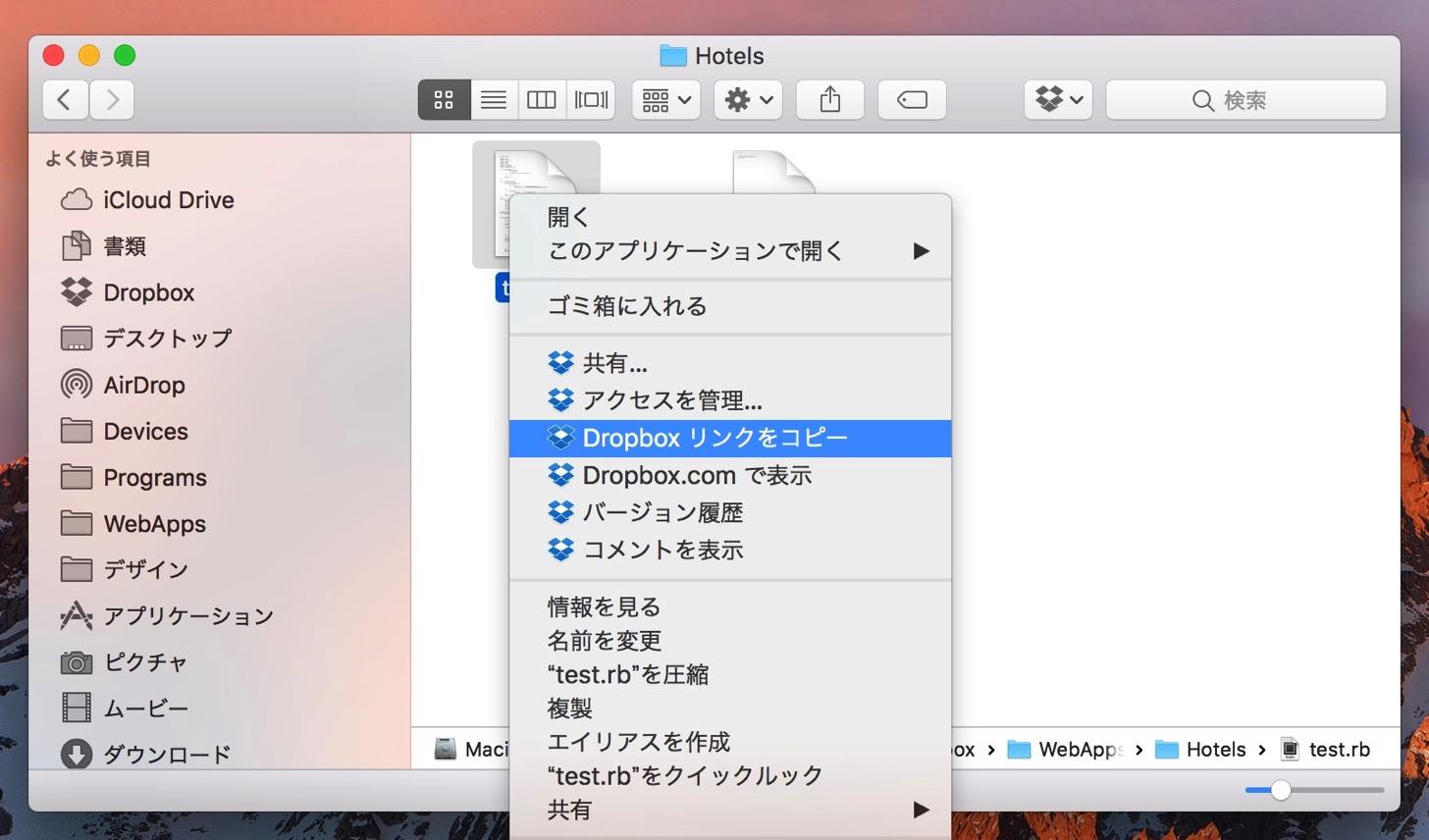 Dropboxリンクをコピー