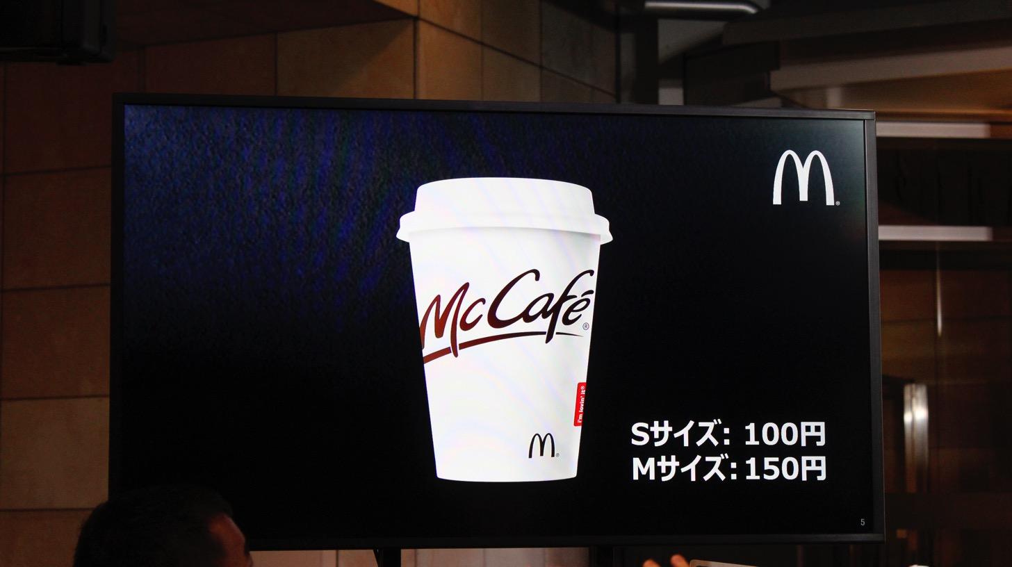 新しいプレミアムローストコーヒーのカップと価格。