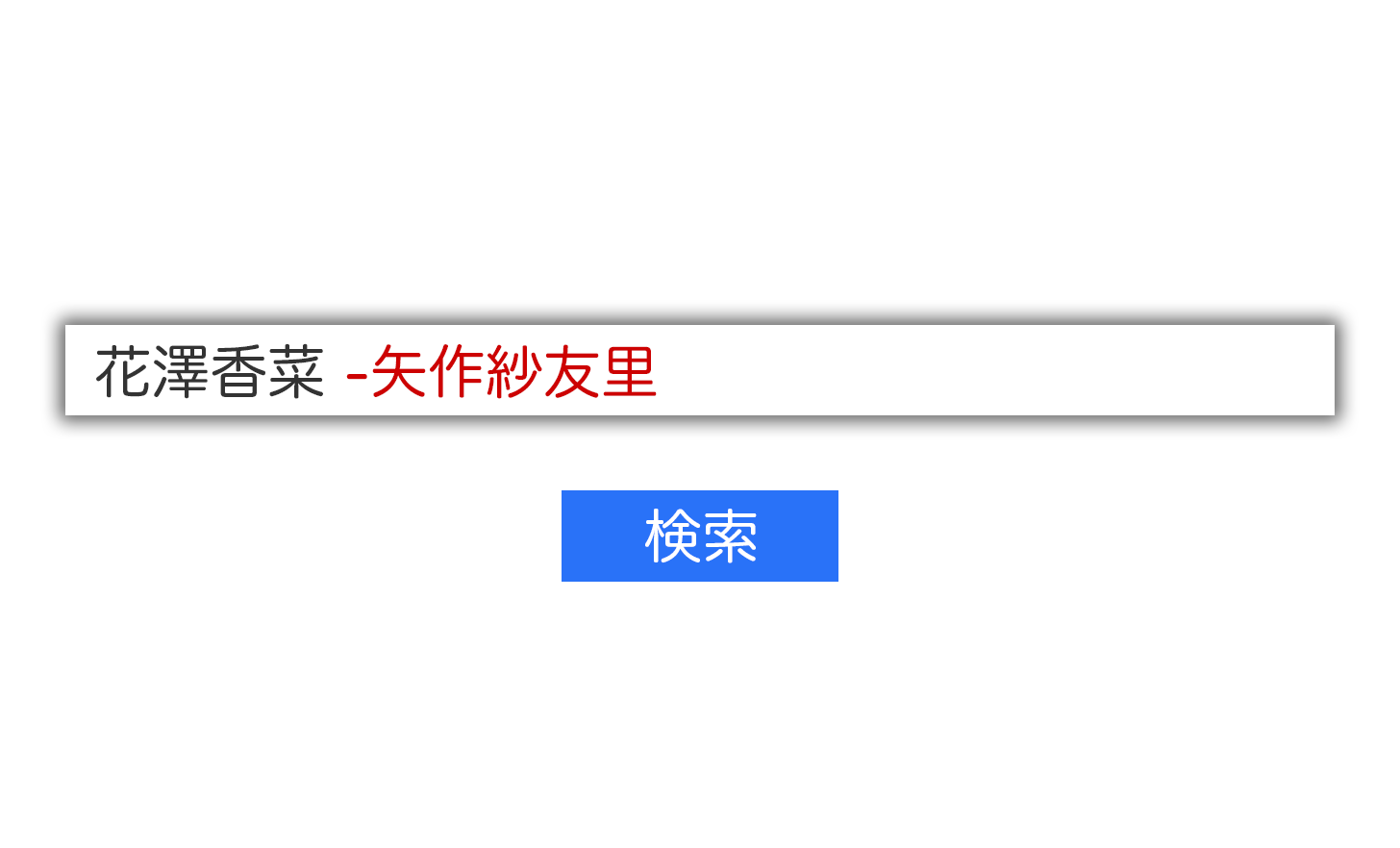 Gmailの除外検索コマンド