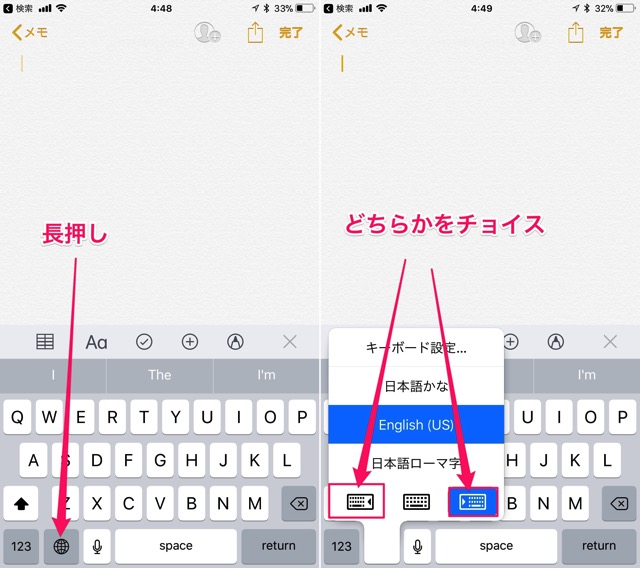 iOS11の片手キーボードの出し方