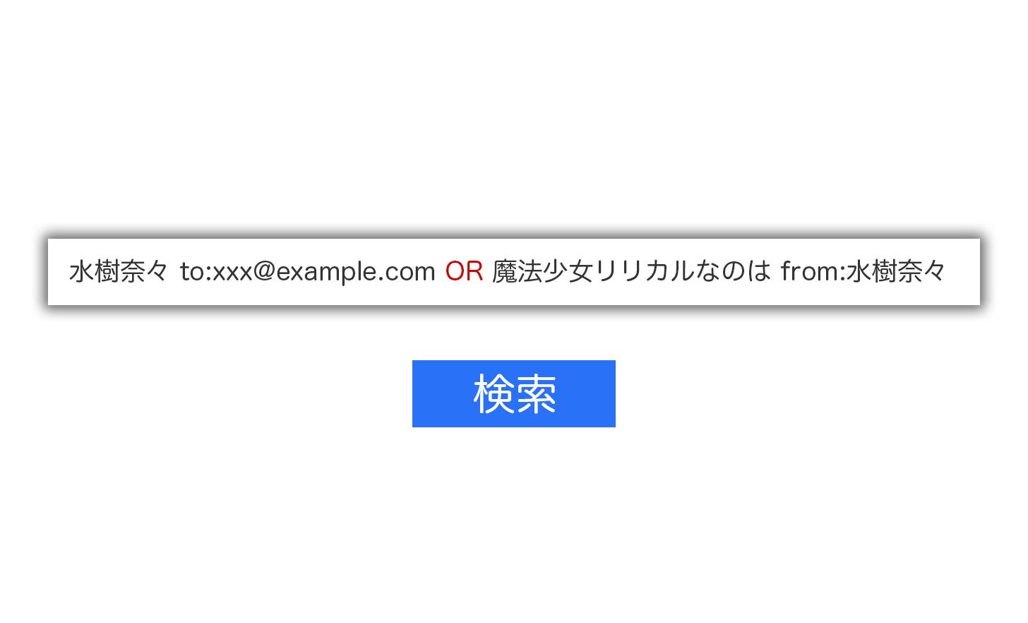 GmailでOR検索する方法。
