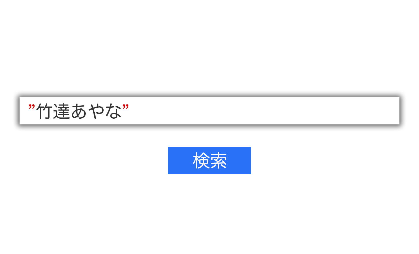 Gmailで完全一致検索する方法。