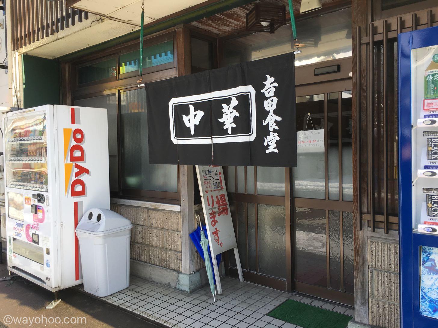 吉田食堂の暖簾