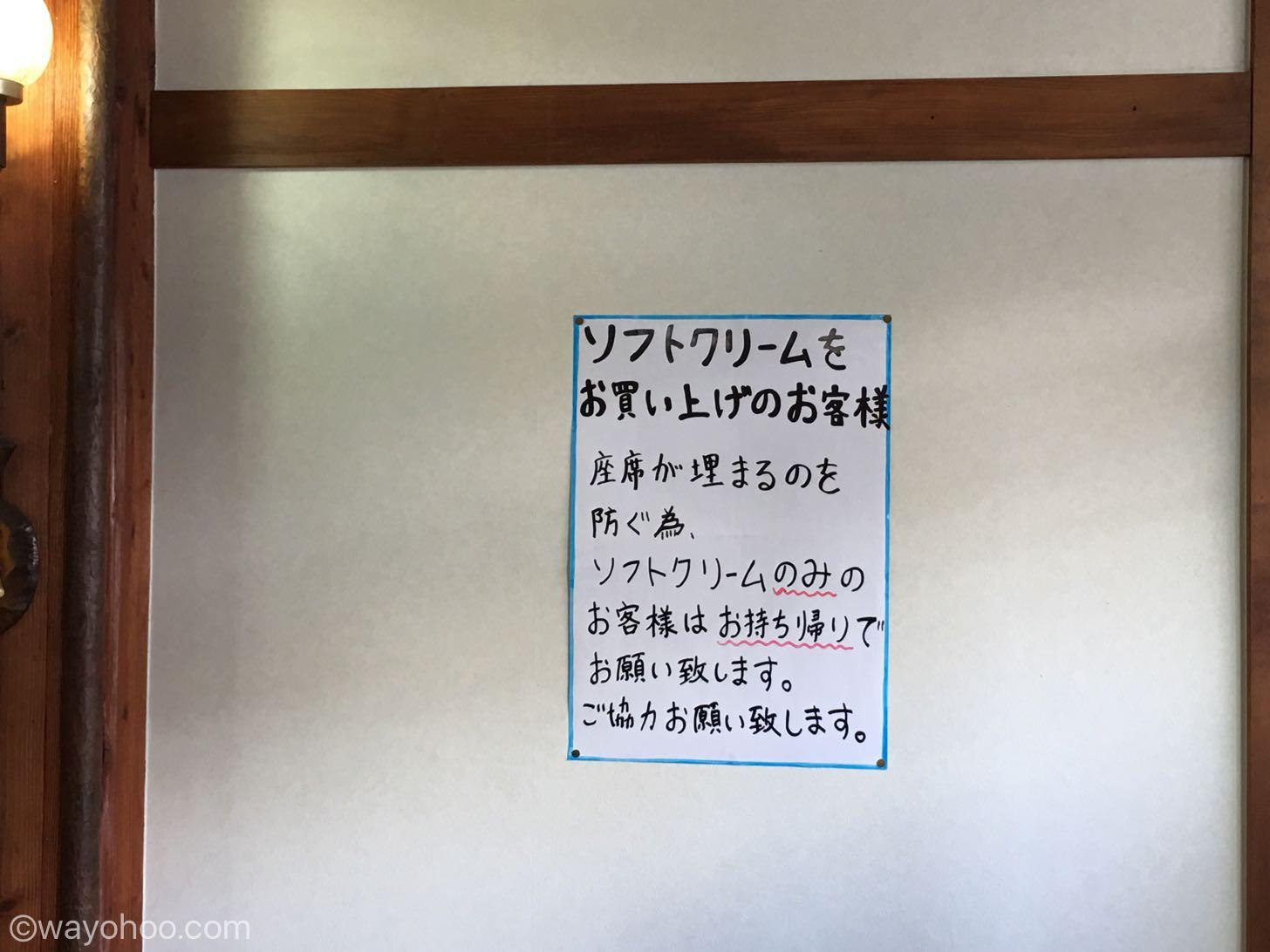 吉田食堂のソフトクリームの注意書き。