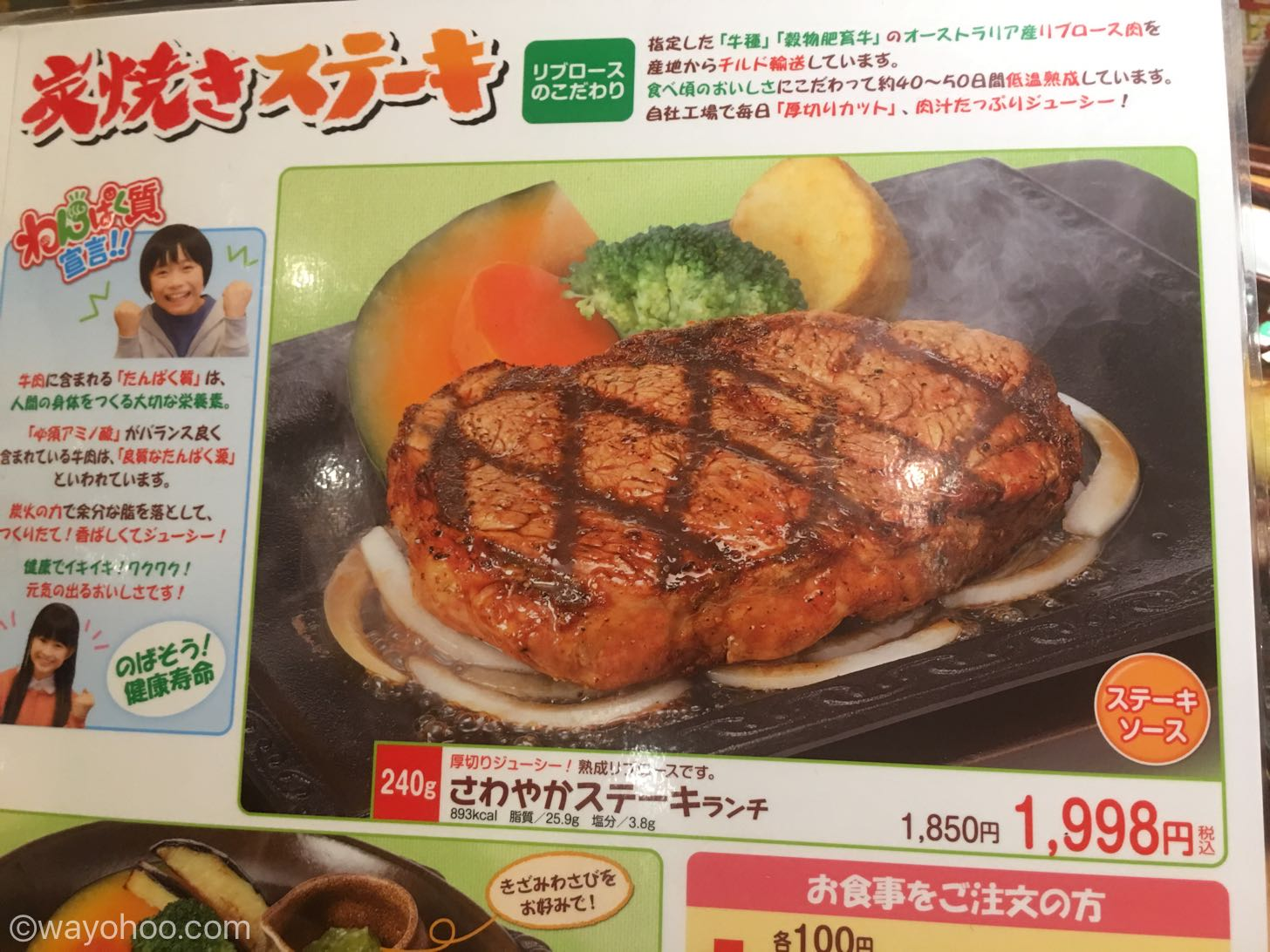 さわやかステーキのメニュー
