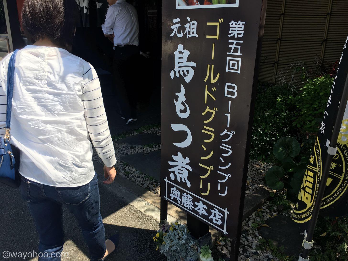 B-1グランプリを獲得した山梨名物の奥藤本店「元祖 甲府鳥もつ煮」