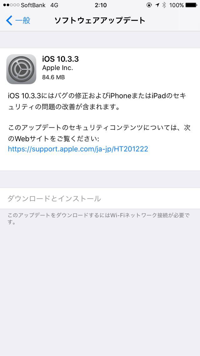 iOS 10.3.3のアップデート内容。