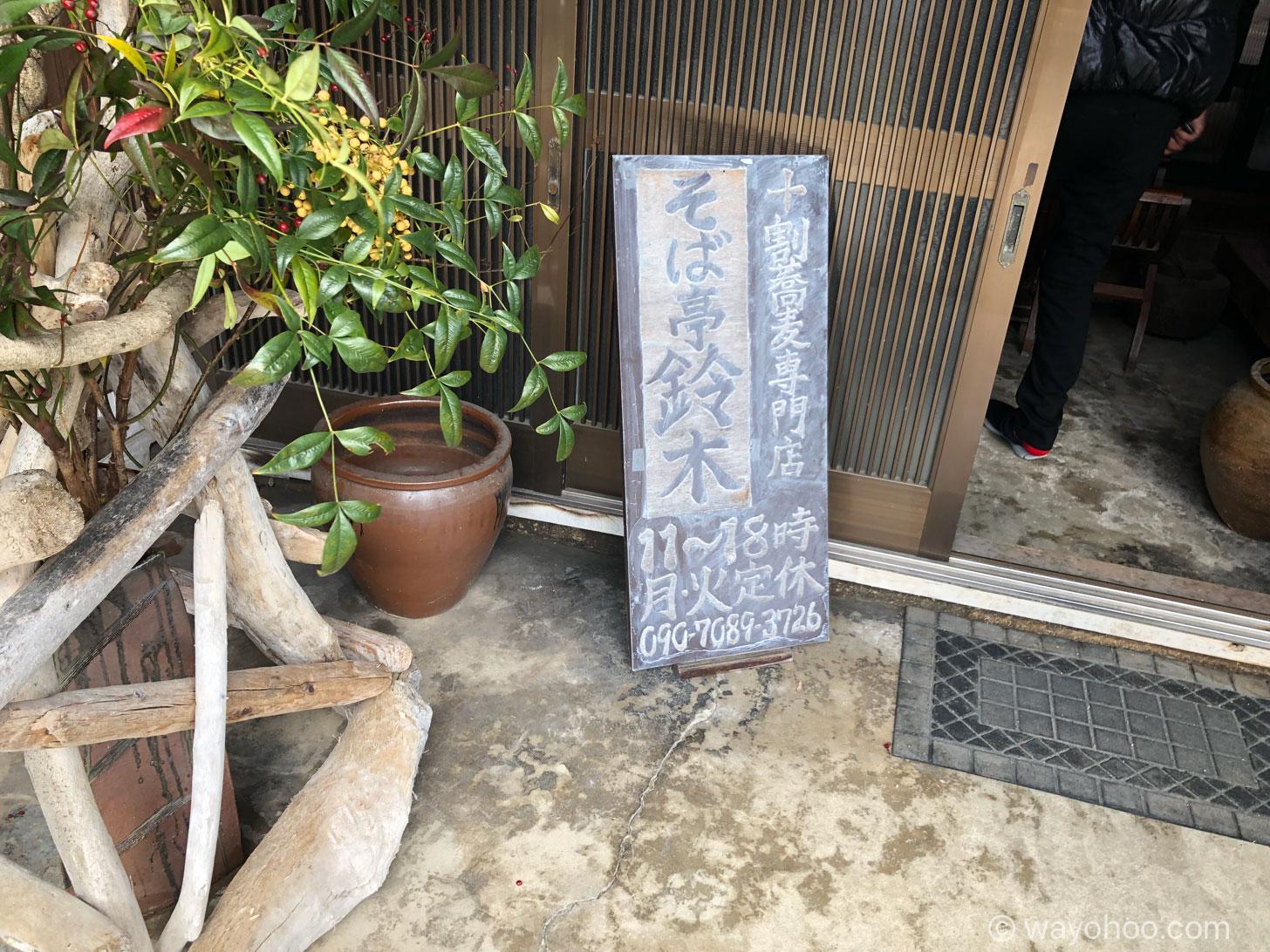 そば亭鈴木の看板
